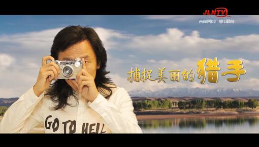【吉人吉相】刘小桃——捕捉美丽的猎手