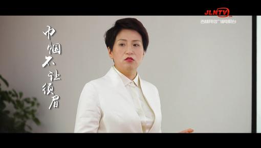 【吉人吉相】李淑娟——巾帼不让须眉