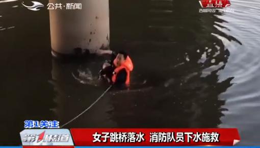 女子跳桥落水 消防队员下水施救