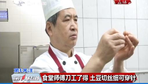 吉大食堂藏着一位厨艺高手 土豆切丝细可穿针