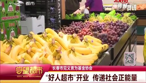 """""""好人超市""""开业 传递社会正能量"""