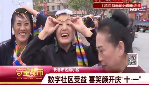 """长春市达顺小区喜笑颜开庆""""十·一"""""""