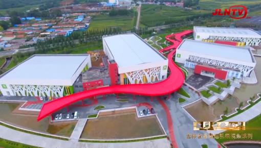 吉林省县域巡礼微视频系列|大项目引领梅河口沧桑巨变