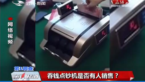 第1报道|点钞机也能吞钱?你的钱被吞了吗?