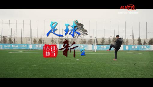 【吉人吉相】姜鹏翔——足球新生