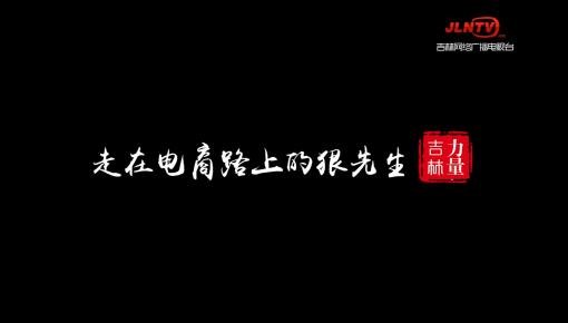 【吉人吉相】程晓光——走在电商路上的狠先生
