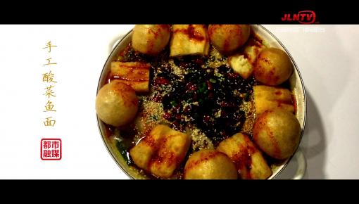 都市融媒出品丨一碗鲜香酸辣的鱼面是如何诞生的...