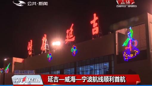 第1报道丨延吉-威海-宁波航线顺利首航