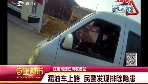 守望都市|漏油车上路 民警发现排除隐患