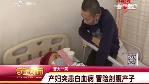 守望都市|產婦突患白血病 冒險剖腹產子
