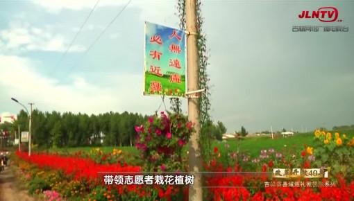 吉林省縣域巡禮微視頻系列|扶余 志愿服務扮美家鄉