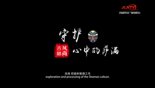 【吉人吉相】王松林——守护心中的萨满