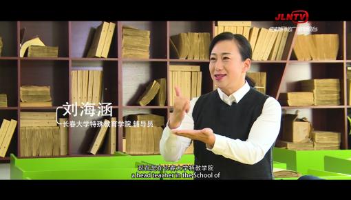 【吉人吉相】刘海涵——手中的爱