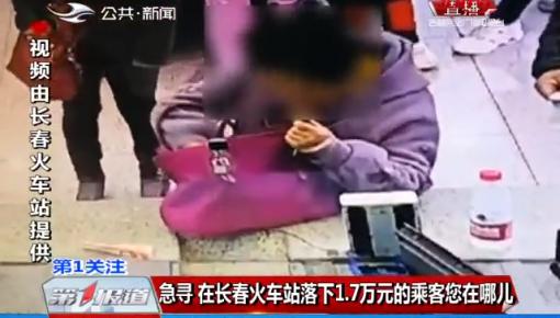 第1报道|视频中的大娘,你咋把重金丢在了火车站?