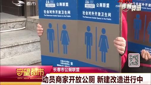 守望都市|长春公厕联盟动员商家开放公厕 新建改造进行中