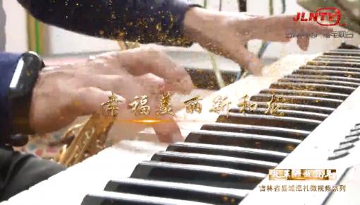 吉林省县域巡礼微视频系列|幸福美丽新和龙