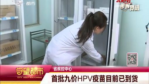 守望都市|首批九价HPV疫苗目前已到货