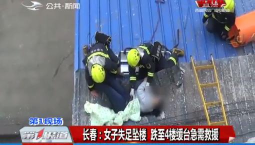 第1报道|长春:女子失足坠楼 跌至4楼缓台急需救援