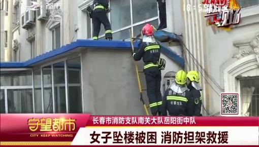 守望都市|女子坠楼被困 消防担架救援