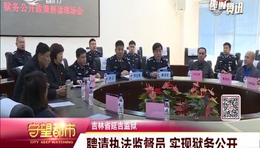 守望都市|吉林省延吉监狱聘请执法监督员 实现狱务公开