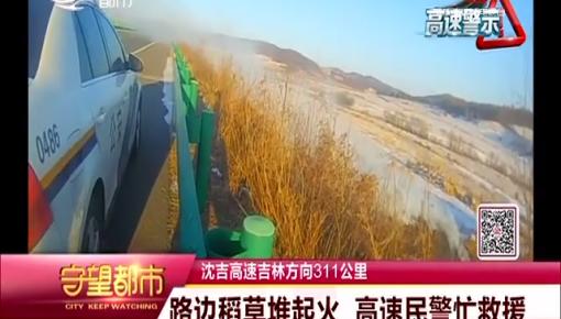 守望都市|沈吉高速路边稻草堆起火 高速民警忙救援