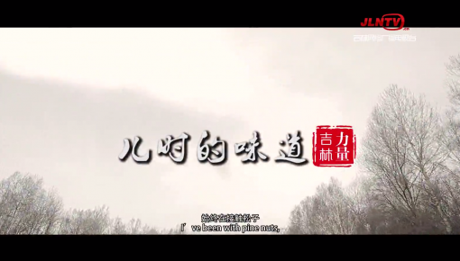 【吉人吉相】王春龙——儿时的味道