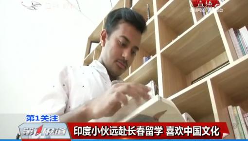 第1报道|印度小伙远赴长春留学 喜欢中国文化