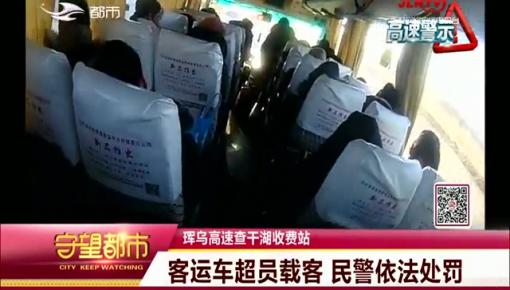 守望都市 客运车超员载客 民警依法处罚
