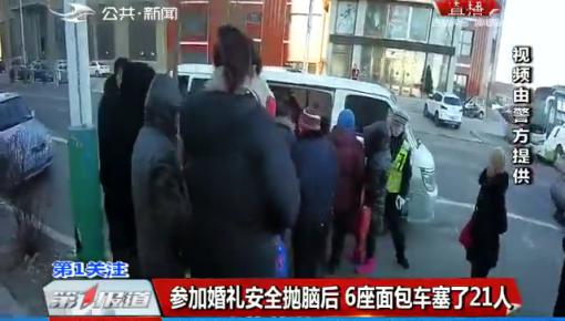 第1报道 参加婚礼安全抛脑后 6座面包车塞了21人