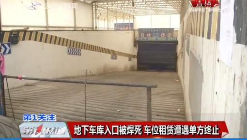 第1报道|地下车库入口被焊死 车位租赁遭遇单方终止