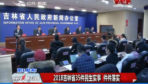 第1报道|2018吉林省35件民生实事 件件落实