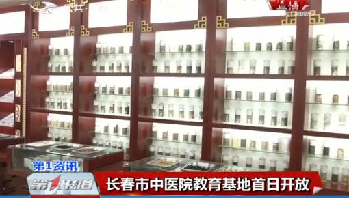 第1报道|长春市中医院教育基地首日开放