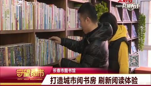 守望都市|长春市图书馆:打造城市阅书房 刷新阅读体验