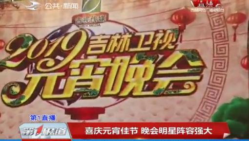 第1报道|吉视元宵晚会开始录制 明星阵容强大