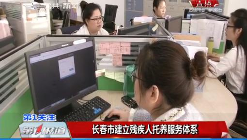第1报道|长春市建立残疾人托养服务体系