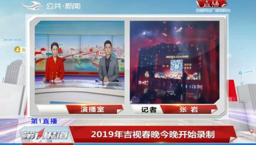 第1报道|2019年吉视春晚1月15日开始录制