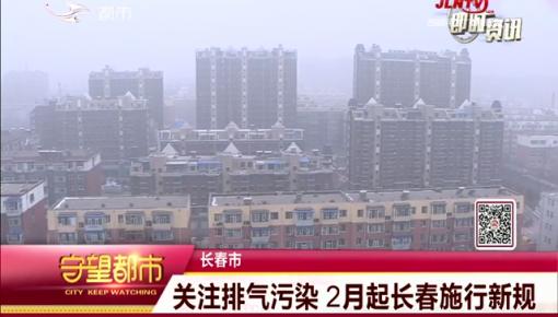 守望都市|关注排气污染 2月起长春施行新规