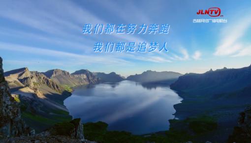 微视频丨北国风光 追梦吉林