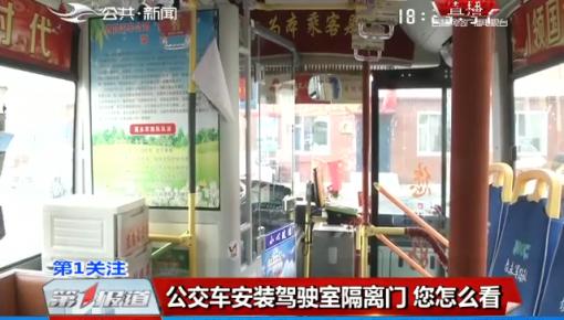 第1报道|公交车安装驾驶室隔离门 您怎么看