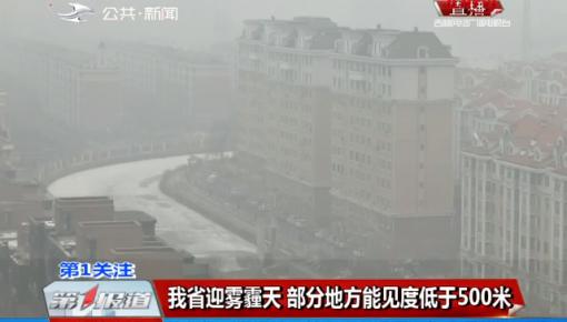 第1报道|我省迎雾霾天 部分地方能见度低于500米