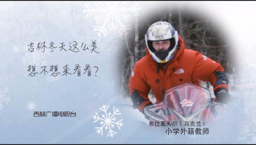 微视频 | 户外探险不容错过!体验冰雪大冒险