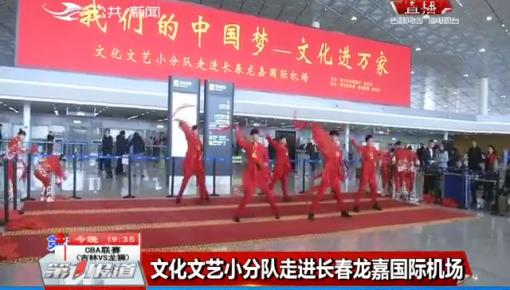 第1报道 文化文艺小分队走进长春龙嘉国际机场