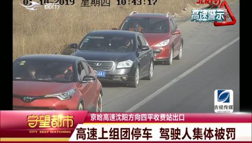 守望都市|高速上组团停车  驾驶人集体被罚