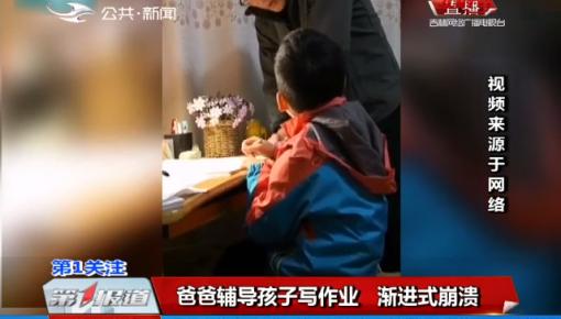 第1报道|爸爸辅导孩子写作业 渐进式崩溃