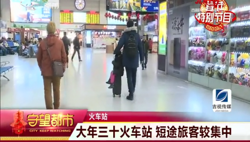 守望都市|大年三十火车站客流量有所减少 短途旅客较集中