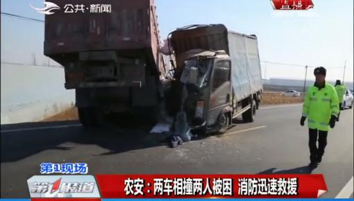 第1报道|农安:两车相撞两人被困 消防迅速救援