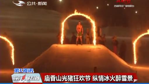 第1报道|庙香山光猪狂欢节 纵情冰火醉雪景