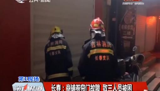 第1报道 长春:商铺卷帘门故障 致三人员被困