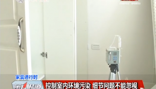 第1报道 控制室内环境污染 细节问题不能忽视