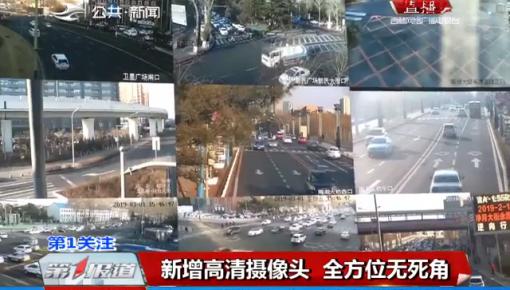 第1报道|长春市新增高清摄像头 全方位无死角